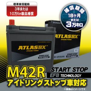 ATLAS M42R アトラス   EFB  アイドリングストップ車/標準車対応 シールドバッテリー(互換:M-42R/B20R)|rca