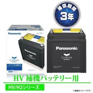 パナソニック カオス CAOS VRLA N-S55D23L/H2 ハイブリット車 補機用バッテリー|rca
