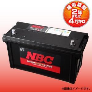 NBC 130E41R 密閉式/シールドメンテナンスフリー 自動車用バッテリー  (互換 115E41R/120E41R)|rca