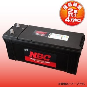 NBC 225H52 密閉式/シールドメンテナンスフリー 自動車用バッテリー  (互換 190H52/210H52)|rca