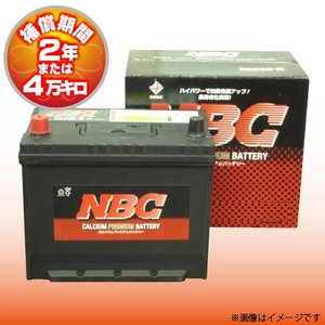 NBC 75D23R 密閉式/シールドメンテナンスフリー 自動車用バッテリー  (互換 55D23R/65D23R)|rca