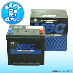 NBC 95D26L 密閉式/シールドメンテナンスフリー 自動車用バッテリー  (互換 85D26L/90D26L)|rca