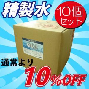 【大特価】 バッテリー 精製水 20L コック付 【10個セット】|rca