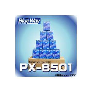 【10個入】 PX-8501 Blue Way ブルーウェイ オイルフィルター オイルエレメント ミツビシ/マツダ/スバル用|rca