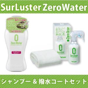 Surluster シュアラスター ゼロウォーター シャンプー&撥水ボディーコートセット|rca