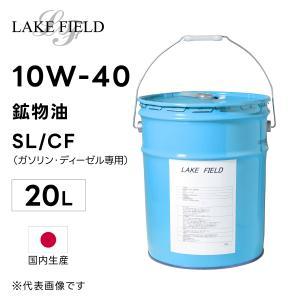 LAKE FIELD エンジンオイル SL/CF 10W40 20L 鉱物油 国産(ガソリン・ディーゼル兼用)