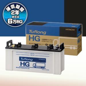 日立 Tuflong HG 120E41R HG-II バス-トラック用バッテリー|rca