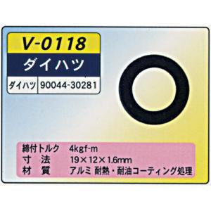ボストン ドレンパッキン ダイハツ V-0118 20枚入|rca
