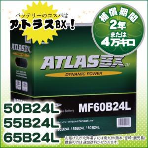 ATLAS 60B24L アトラス バッテリー 自動車用 (互換 46B24L/55B24L/65B24L)