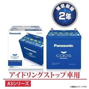 パナソニック CAOS N-Q100/A3 カ...の関連商品1