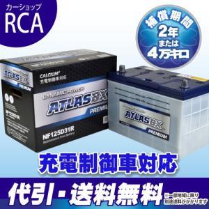 (代引手数料無料)ATLAS NF125D31R アトラスプレミアムバッテリー 充電制御車対応  オ...