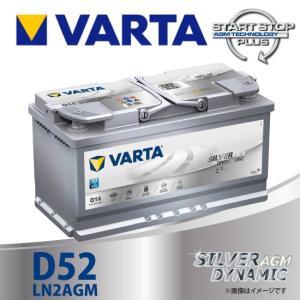 VARTA  560-901-068(LN2AGM/D52)...