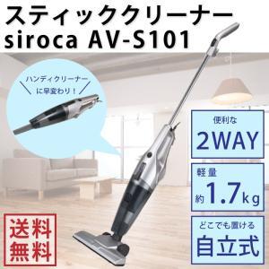 siroca スティッククリーナー AV-S101 2WAY 掃除機 クリーナー 軽量 ハンディクリーナー ホワイト シャンパンシルバー|rcmdfa