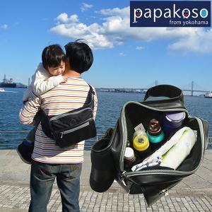 パパ用子育てショルダーバッグ papakoso メンズバッグ ボディーバッグ ウエストバッグ 3WAY 育児用 鞄 出産祝い プレゼント 代引不可