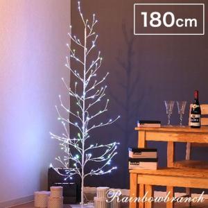 レインボーブランチツリー 180cm プレゼント 冬 電飾 H120 カラフル 室内 照明 かわいい...