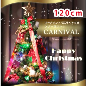 クリスマスツリーセット オーナメント7点付き CARNIVAL 120cm|rcmdfa