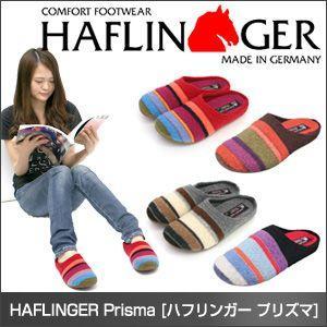ハフリンガー プリズマ HAFLINGER ルームシューズ ホームシューズ ズ HL48100401 HL48100402 HL48100403 HL48100404 スリッパ ボイルドウール|rcmdfa