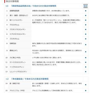 三菱ケミカル・クリンスイ 蛇口直結型交換用カー...の詳細画像1