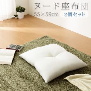 座布団 日本製 帝人ヌード座布団 55×59 2個セット 洗える 国産 クッション TEIJIN 【2個セット】|rcmdfa