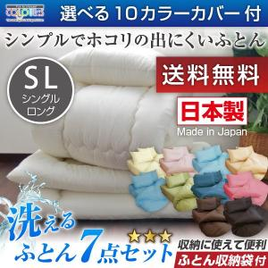 日本製 ほこりが出にくい シングル布団セット 布団7点セット シングル 布団セット 代引不可 rcmdfa