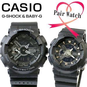【ペアウォッチ】 カシオ Gショック ベビーG 腕時計 ブラック GA-110LP-1AJF BA-110GA-1AJF 国内正規|rcmdfa