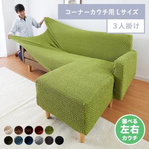 9色から選べる!しっかりフィットするワッフル素材のソファカバー コーナーカウチ用 カウチ カバー ソファ カバー Lサイズ rcmdfa