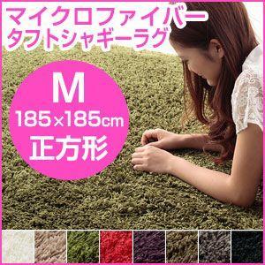 マイクロファイバータフトシャギーラグ 185x185cm 正方形 洗える M rcmdfa