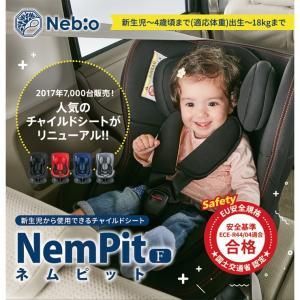 Nebio ネビオ ジュニアシート Nem Pit ネムピット チャイルドシート 新生児 新生児から 0歳 4歳頃 rcmdfa