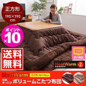 mofua(R)Heat Warm発熱あったかボリュームこたつ布団(撥水加工)(正方形80cm×80cm)|rcmdfa