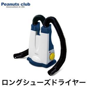 Smart-Style ロングシューズドライヤー KK-00379