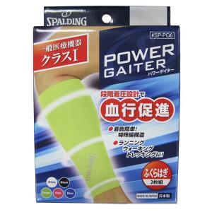 スポルディングジャパン パワーゲイター #SP-PG6 2枚組 rcmdfa
