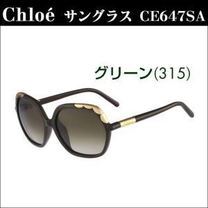 chloe クロエ サングラス ce647sa-315 グリーン|rcmdfa