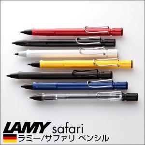 ラミー サファリ ペンシル(0.5mm) シャープペン LAMY safari