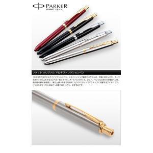 パーカー PARKER ソネット ボールペン マルチファンクション 複合筆記具 ギフト 0.5mm|rcmdfa|03