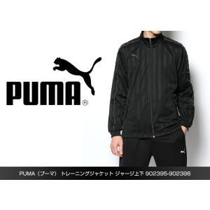 puma(プーマ) トレーニングジャケット ジャージ上下セット 902395-902396 ウェア ジャージセット フード無し|rcmdfa|02