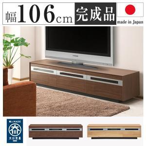 日本製 おしゃれ テレビ台 ローボード 幅106cm 高さ37.5cm 国産 大川家具 完成品 木製 収納 代引不可|rcmdhl