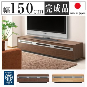 日本製 おしゃれ テレビ台 ローボード 幅150cm 高さ37.5cm 国産 大川家具 完成品 木製 収納 代引不可|rcmdhl