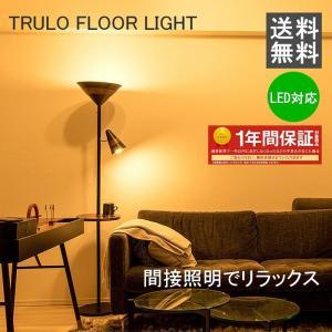 トゥルーロ 2灯フロア 間接照明 ライト 照明器具 ダイニング リビング おしゃれ 代引不可|rcmdhl