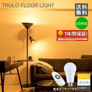 トゥルーロ リモート ソレイユセット LED電球付き 明るさ調整 電波式電波式リモコン付 間接照明 ライト 代引不可|rcmdhl