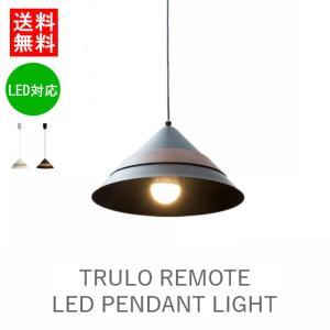トゥルーロ 1灯ペンダントA 間接照明 ライト 照明器具 ダイニング リビング おしゃれ 代引不可|rcmdhl
