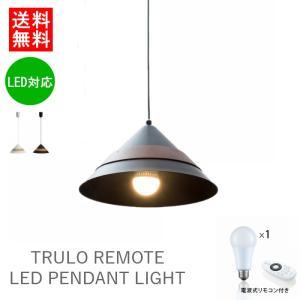 トゥルーロ リモート ソレイユセット LED電球付き 明るさ調整 電波式リモコン付 間接照明 ライト 代引不可|rcmdhl