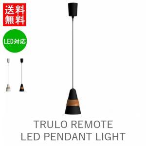 トゥルーロ 1灯ペンダントB 間接照明 ライト 照明器具 ダイニング リビング おしゃれ 代引不可|rcmdhl