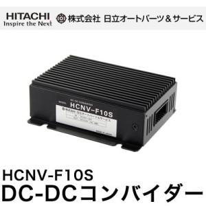 日立オート&サービス DC/DCコンバーター HCNV-F10S 代引不可|rcmdhl