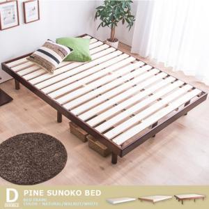 すのこベッド ダブル フレームのみ 高さ調節 3段階 ヘッドレススノコベッド NLES ノール ダブル フレームのみ 木製ベッド 代引不可|rcmdhl