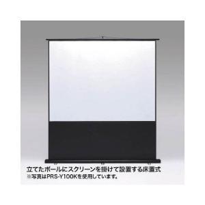 SANWA プロジェクタースクリーン 床置き式 PRSY85K 代引き不可|rcmdhl