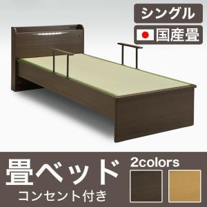 畳ベッド たたみベッド シングル 畳 ベッド 和風 コンセント付き ライト おしゃれ 国産畳使用 代引不可|rcmdhl