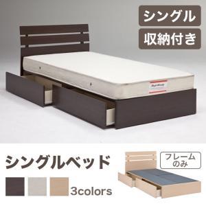 ベッド シングル チェストベッド フレームのみ チェスト 収納 おしゃれ 収納 シンプル 代引不可|rcmdhl