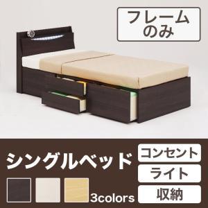 ベッド シングル チェストベッド フレームのみ チェスト 収納 コンセント付き おしゃれ ライト 代引不可|rcmdhl