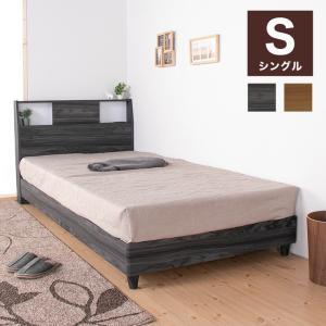 ベッド フレーム 宮付き コンセント付き シングル すのこベッド シンプル ライト付き 高さ調整可能 おしゃれ ブラウン グレー 代引不可|rcmdhl