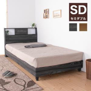 ベッド フレーム 宮付き コンセント付き セミダブル すのこベッド シンプル ライト付き 高さ調整可能 おしゃれ ブラウン グレー 代引不可|rcmdhl